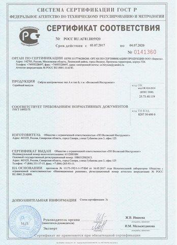 СВЕРЛА ЦЕНТРОВОЧНЫЕ КОМБИНИРОВАННЫЕ (ТИП А) И (ТИП В)