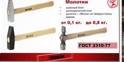 Embedded thumbnail for Ручной инструмент ВИ