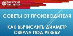 Embedded thumbnail for Советы от производителя. Как правильно выбрать сверло под резьбу.