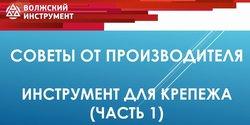 Embedded thumbnail for Советы от производителя.  Инструмент для крепежа (часть 1).